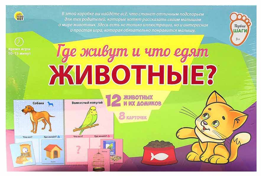 Игра настольная. ПЕРВЫЕ ШАГИ. ГДЕ ЖИВУТ И ЧТО ЕДЯТ ЖИВОТНЫЕ? Рыжий кот