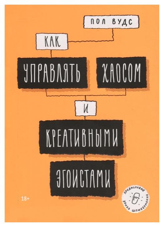 Книга МИФ Как управлять хаосом и креативными эгоистами фото