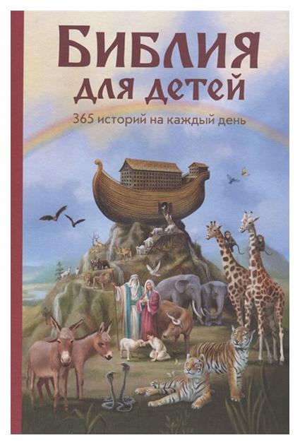 Купить Библия для Детей. 365 Историй на каждый День Эксмо, Рассказы и повести