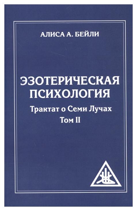 Книга АМРИТА-РУСЬ Эзотерическая психология. Трактат о Семи Лучах. Том II