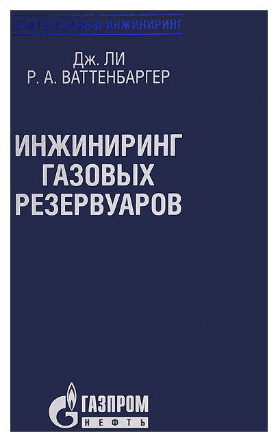 Книга Институт компьютерных исследований Инжиниринг газовых резервуаров фото