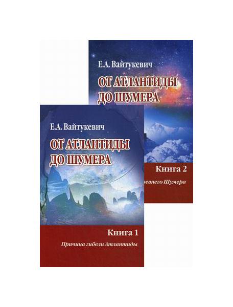 Книга АМРИТА-РУСЬ От Атлантиды до Шумера