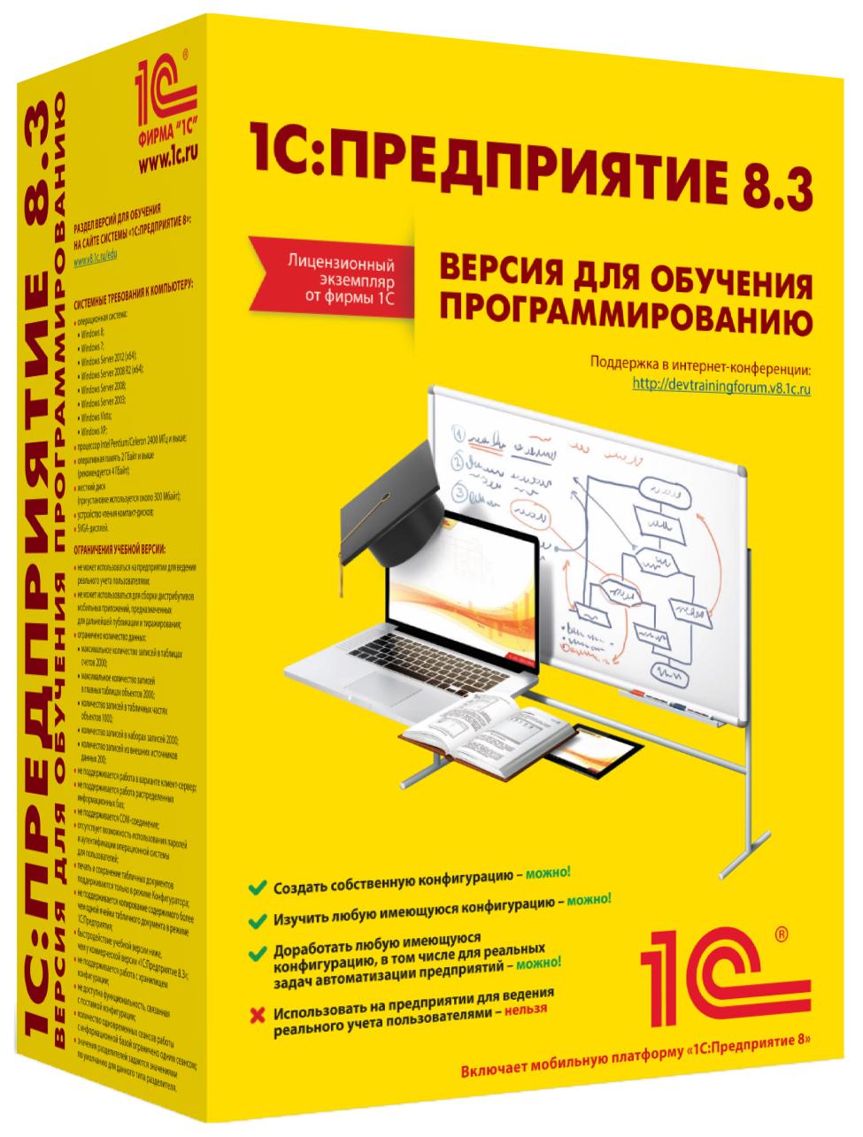 Программное обеспечение 1С Предприятие 8.3