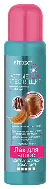 Лак для волос Витэкс Густые и блестящие
