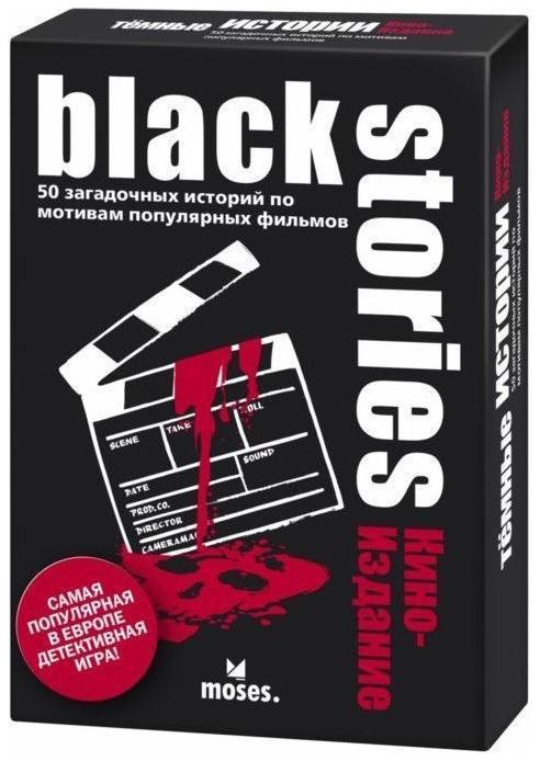 Игра настольная Moses Темные истории Кино издание