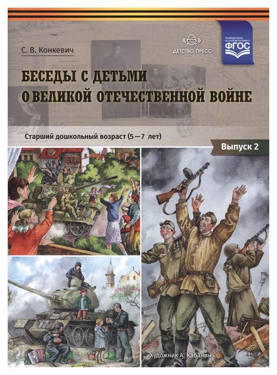Беседы С Детьми о Великой Отечественной Войне, Старший Дошкольный Возраст...