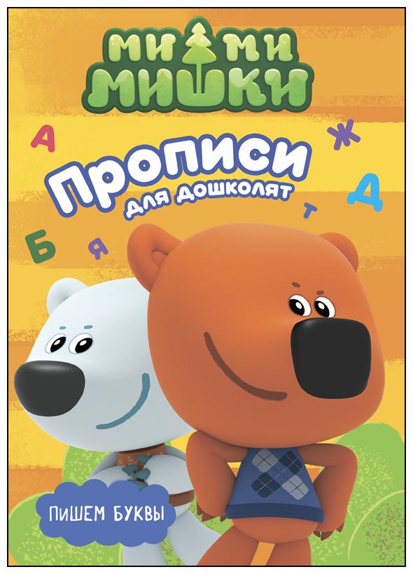 Купить Книга проф-Пресс прописи для Дошколят. пишем Буквы, Проф-Пресс, Книги по обучению и развитию детей
