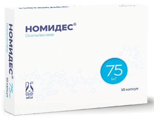 Купить Номидес капсулы 75 мг 10 шт., Фармасинтез