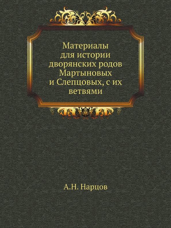 Материалы для Истории Дворянских Родов Мартыновых и Слепцовых, С Их Ветвями