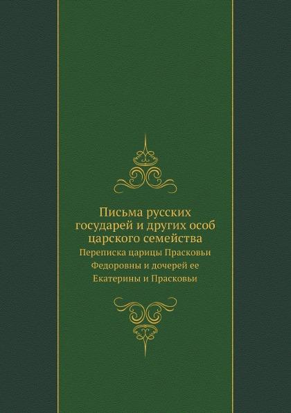 Письма Русских Государей и Других Особ Царского Семейства, переписка Царицы прасковьи Федо