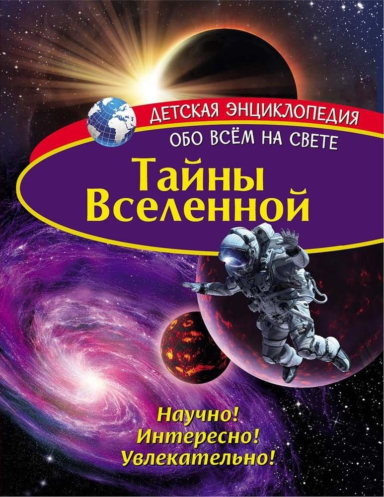 Купить Тайны вселенной, Детская Энциклопедия. тайны Вселенной. Nd Play книга, Космос
