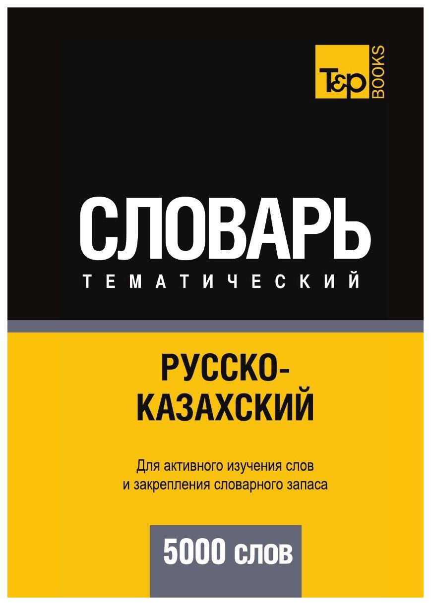 Словарь T#and#P Books Publishing Русско-Казахский тематический Словарь. 5000 Слов