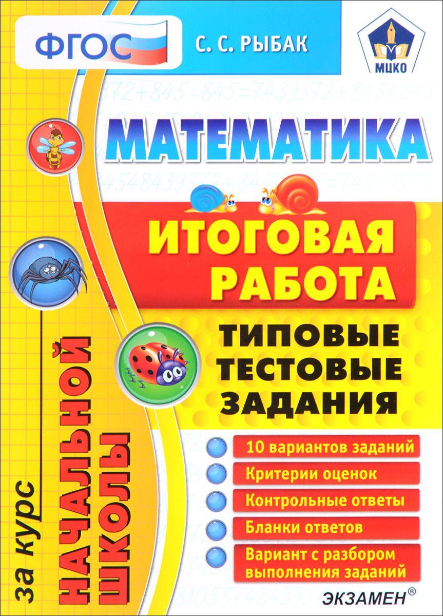 Математика: Итоговая Работа За курс начальной Школы: типовые тестовые Задания Фгос