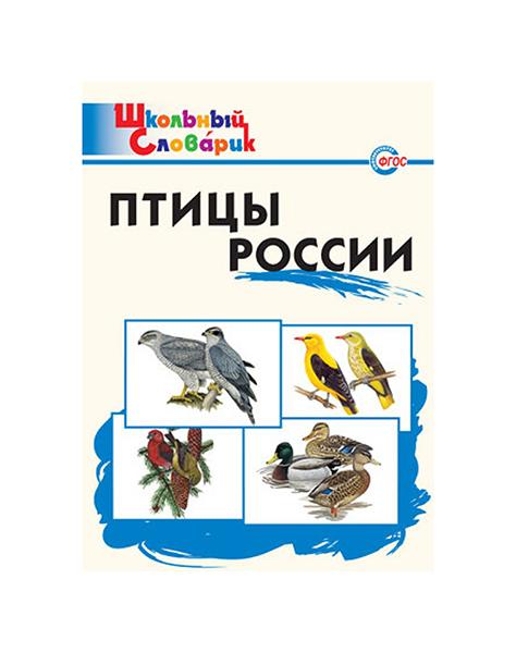 Купить Птицы России, Вако, Подготовка к школе
