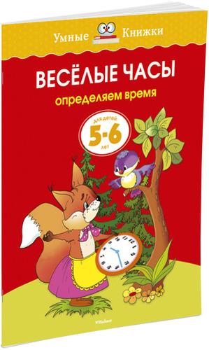 Книжка Махаон Веселые Часы. Определяем Время (5-6 лет)