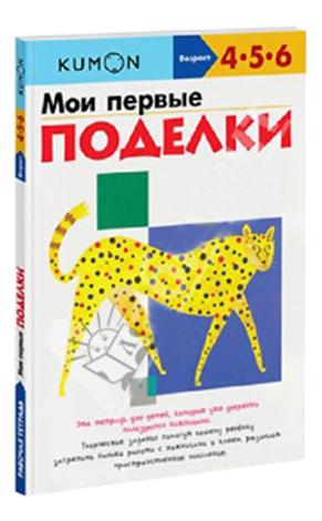 Книжка Kumon Мои первые поделки фото