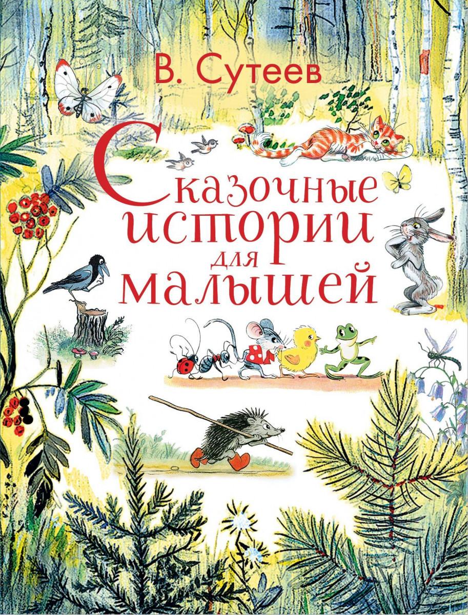 Купить Сказочные Истории для Малышей, АСТ, Сказки