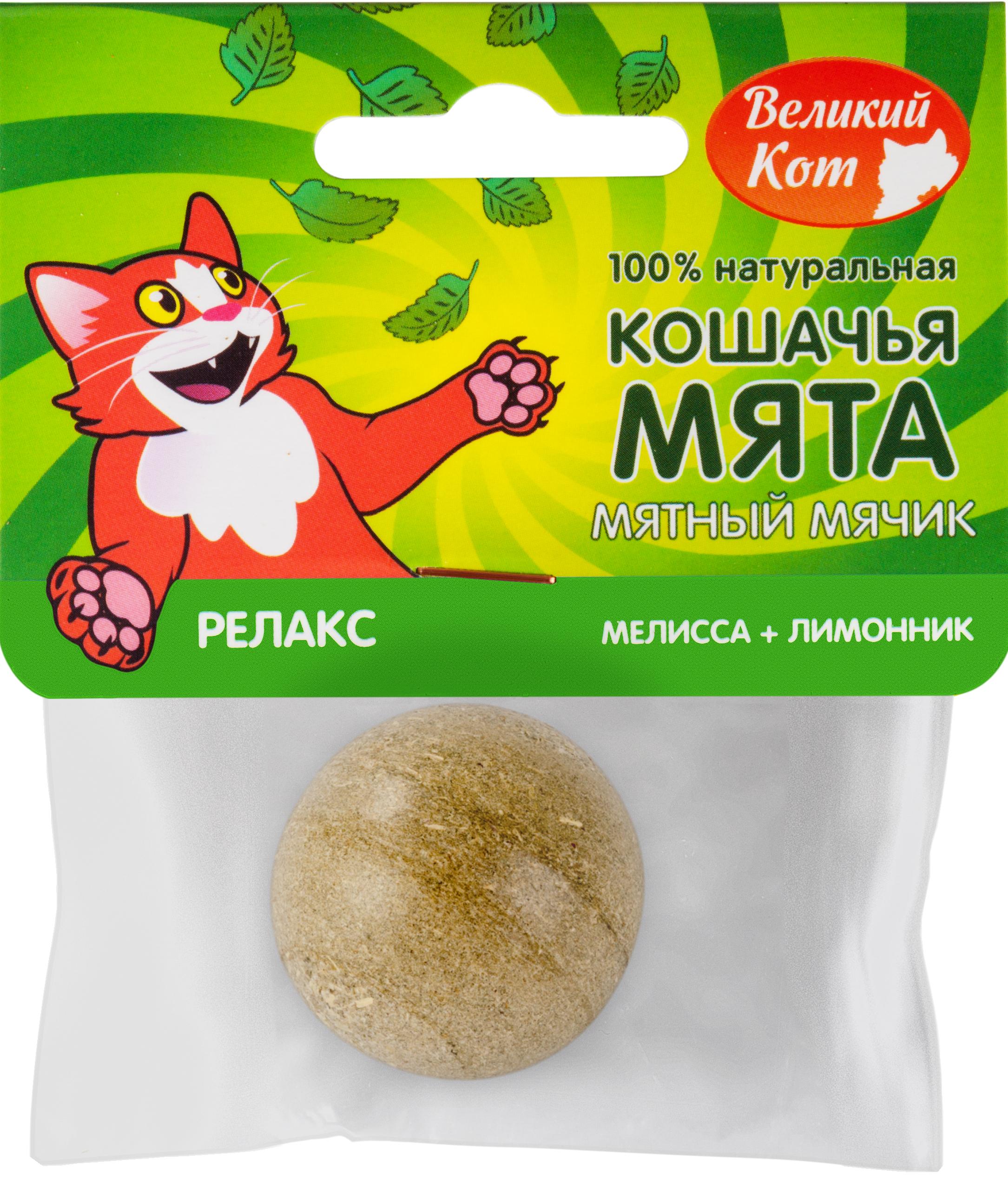 Игрушка для кошек Великий Кот, мячик РЕЛАКС,