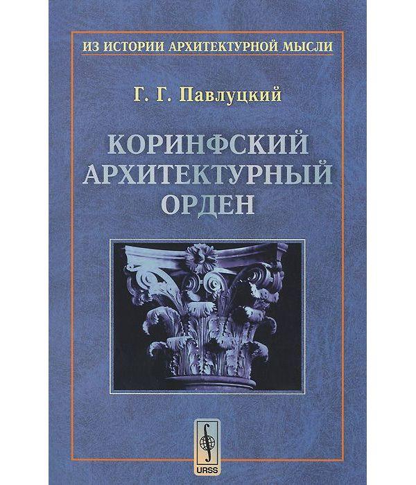 Книга Коринфский архитектурный орден