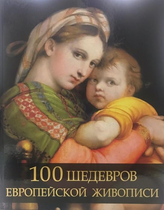 Книга 100 шедевров европейской живописи. / Морозова.