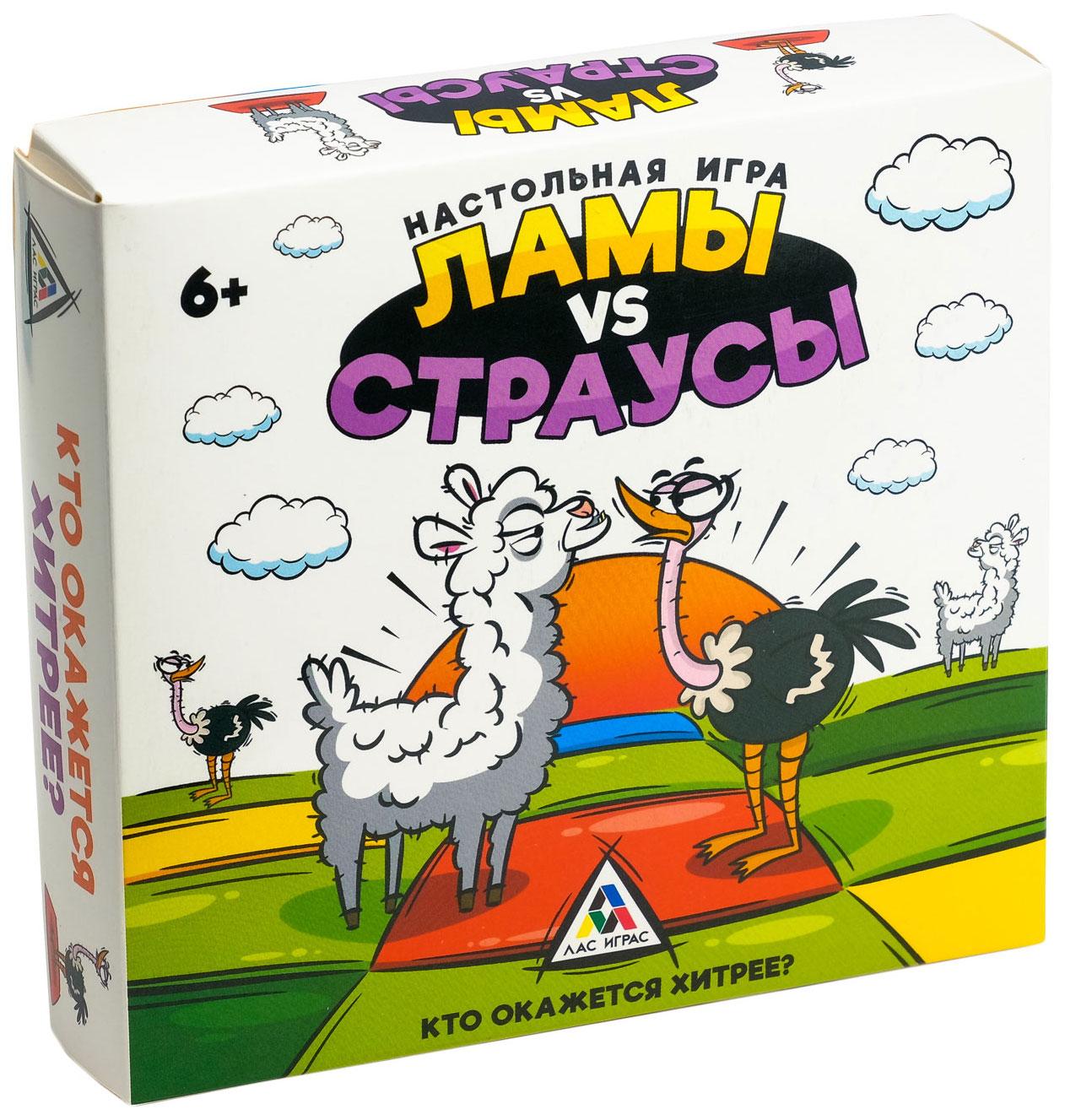 Купить Настольная тактическая игра «Ламы VS Страусы» ЛАС ИГРАС, Лас Играс,