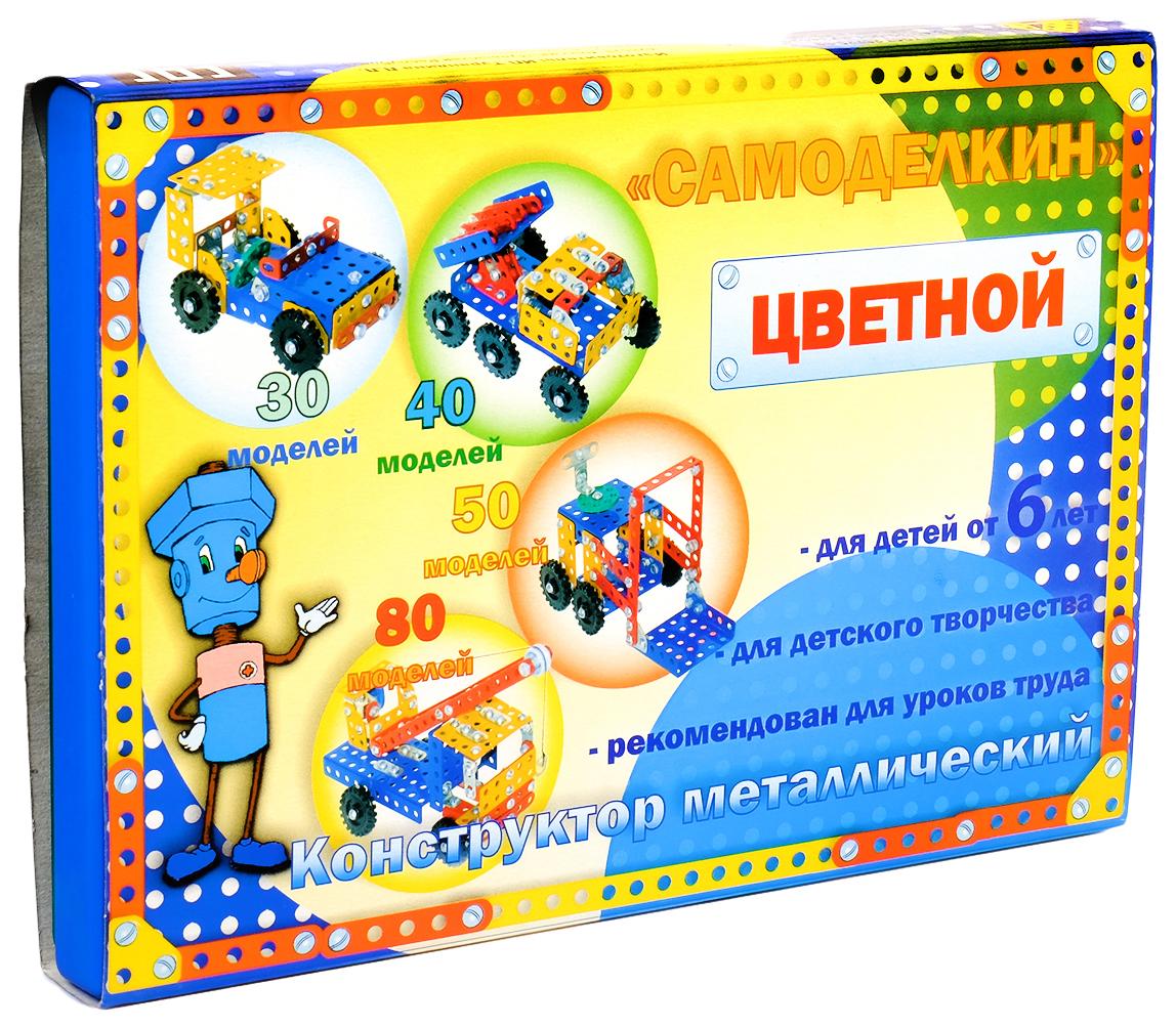 Купить Конструктор Самоделкин 80 , 307 деталей, 80 моделей, цветной Самоделкин, Металлические конструкторы