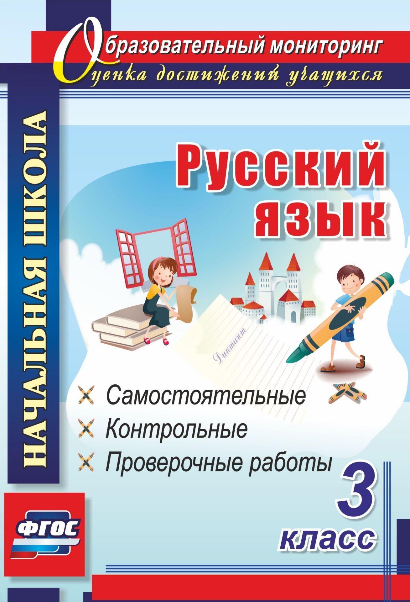 Русский язык. 3 класс: самостоятельные, контрольные, проверочные работы