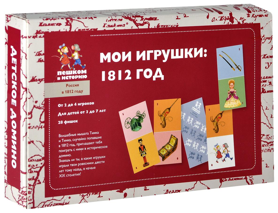 Купить Мои игрушки: 1812 год. Детское домино (OB005), Пешком в историю,