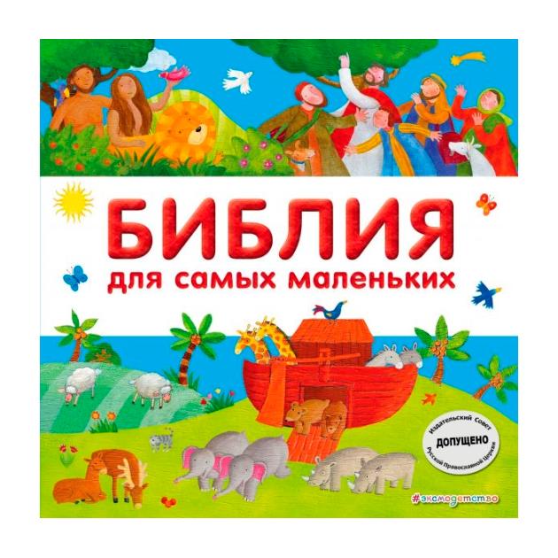 Купить Библия для Самых Маленьких, Эксмо, Религиозная литература для детей