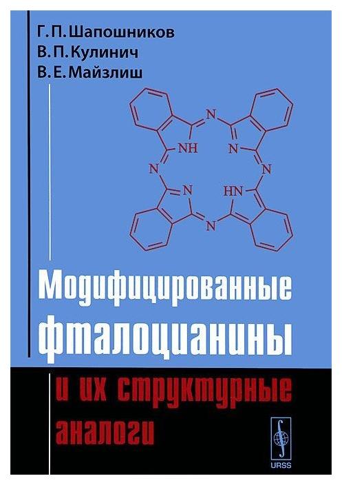 Книга URSS Модифицированные фталоцианины и их структурные аналоги фото