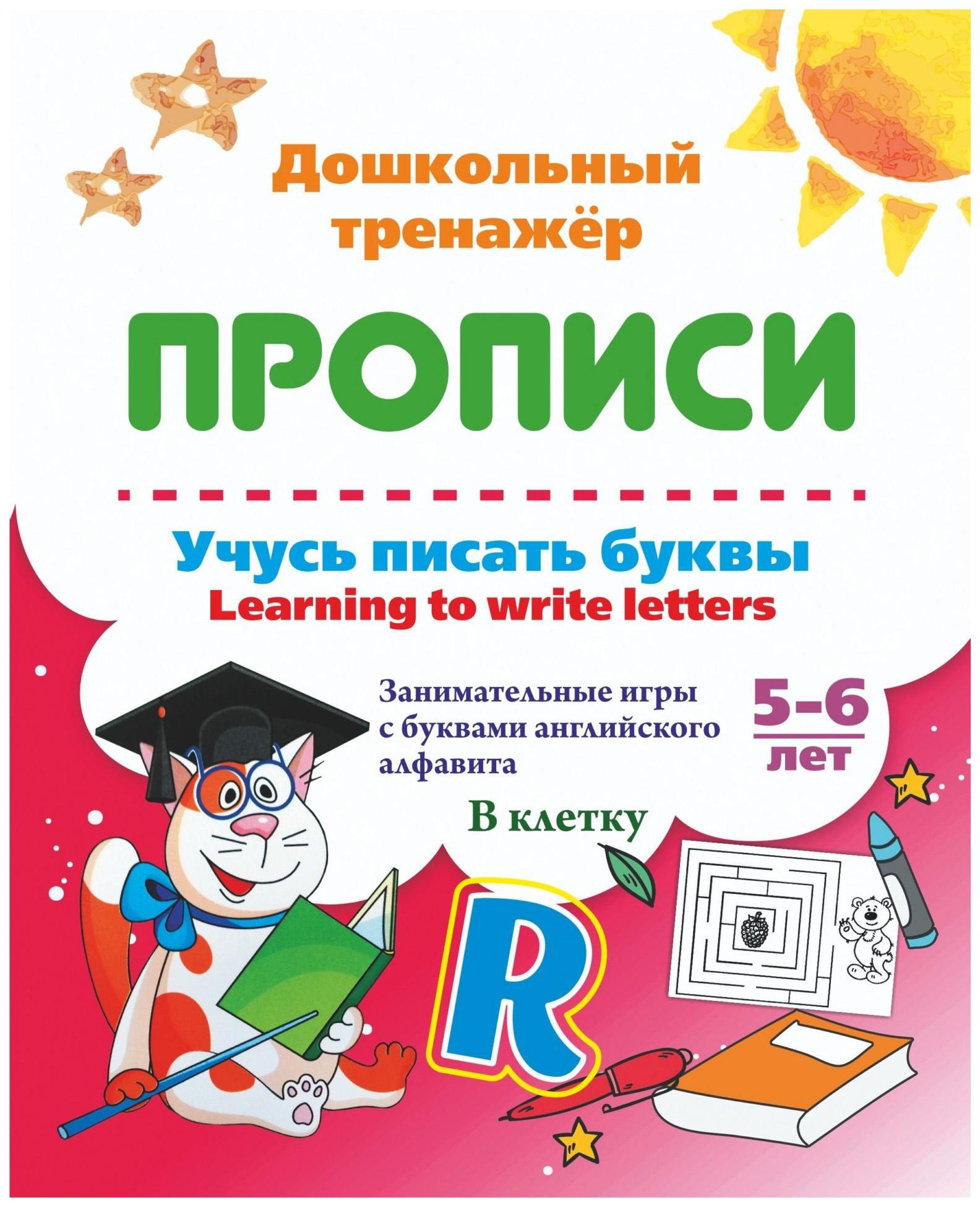 Купить Учусь писать буквы - learning to write letters, Учитель, Прописи