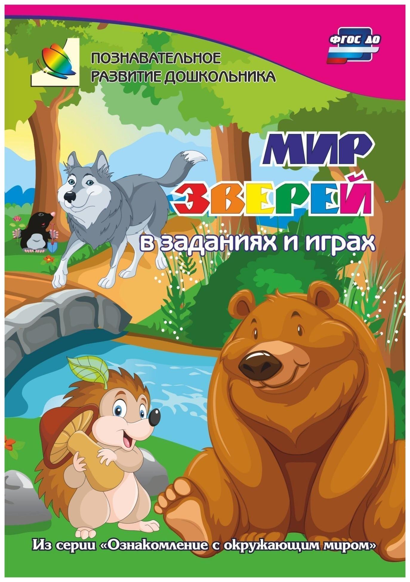 Мир зверей в заданиях и играх из серии Ознакомление с окружающим миром. Для детей 5-7 лет