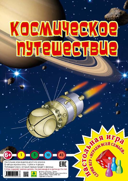 Купить Космическое путешествие. настольная игра из серии играем всей семьей., РУЗ Ко, Семейные настольные игры