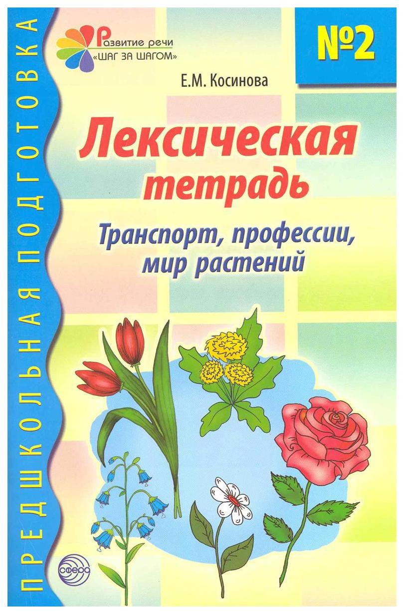 Купить Книга Сфера косинова Е. М. лексическая тетрадь №2 транспорт, профессии, Мир Растений, Обучающие игры для дошкольников