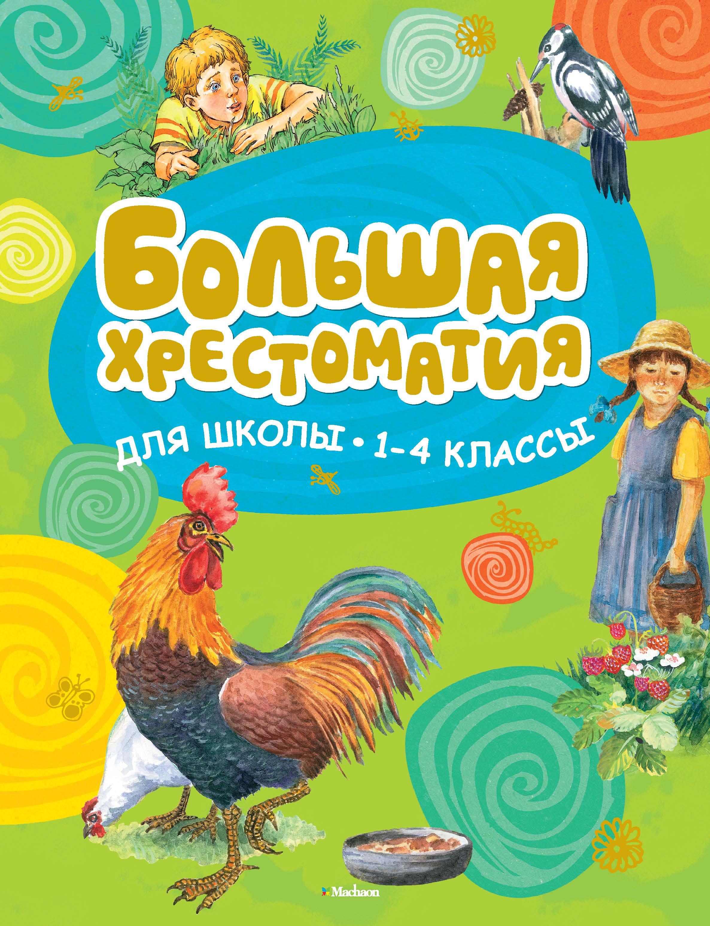 Купить Большая Хрестоматия для Школы, 1-4 классы, Махаон, Детская художественная литература
