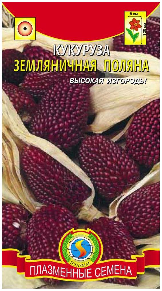 Семена Кукуруза Земляничная поляна, 10 шт, Плазмас