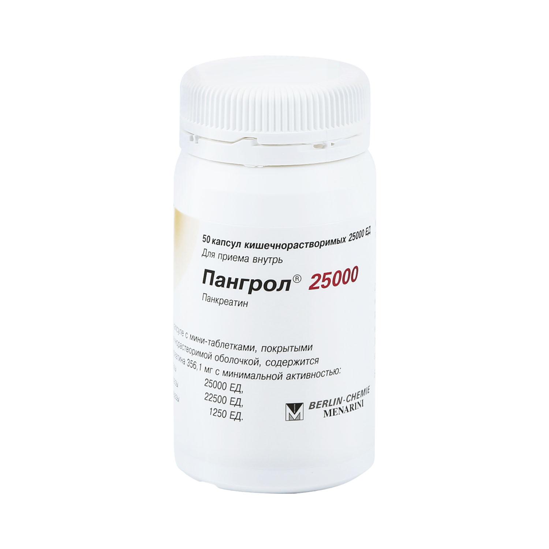 Пангрол 25000 капсулы 25000 ЕД 50 шт.