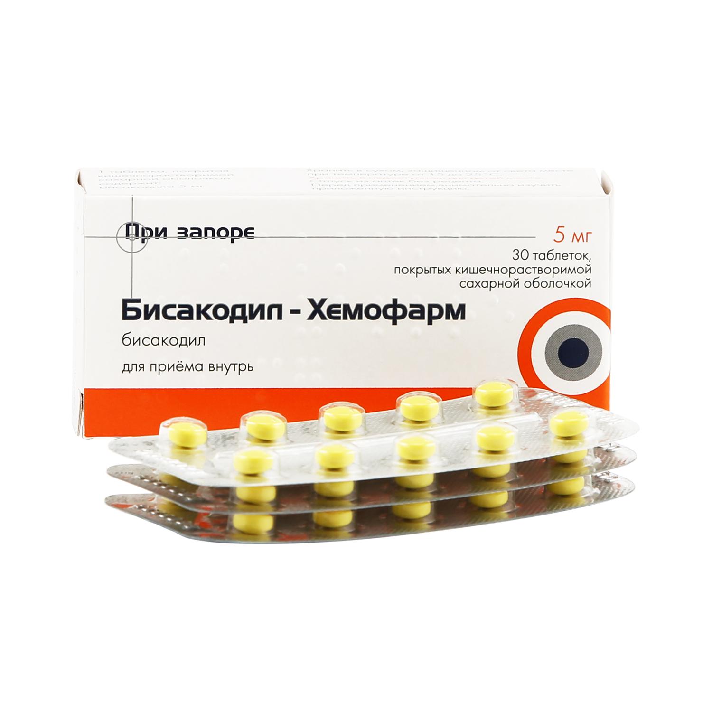 Бисакодил таблетки, покрытые оболочкой раствор./кишечн. 5