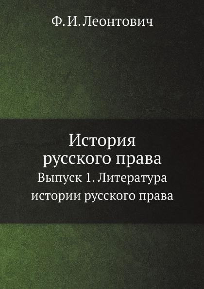 История Русского права, Выпуск 1, литература Истории Русского права