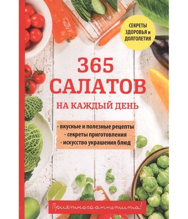 Книга 365 Салатов на каждый День
