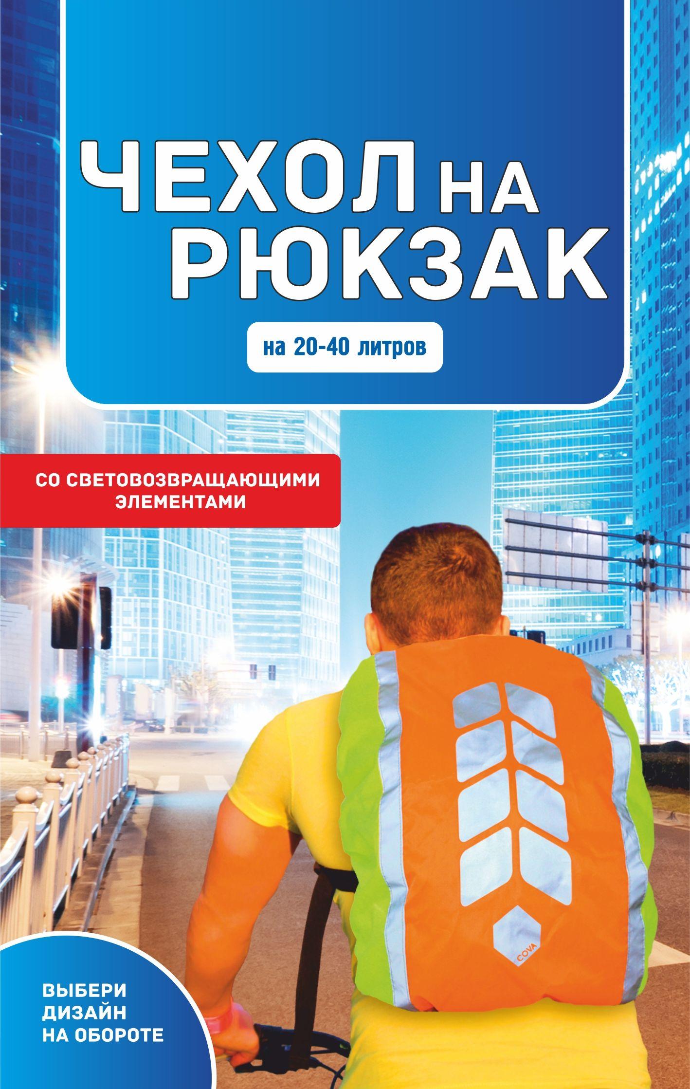 Чехол на рюкзак Protect со световозвращающими лентами Микс, Василек-оранж, 20-40 л
