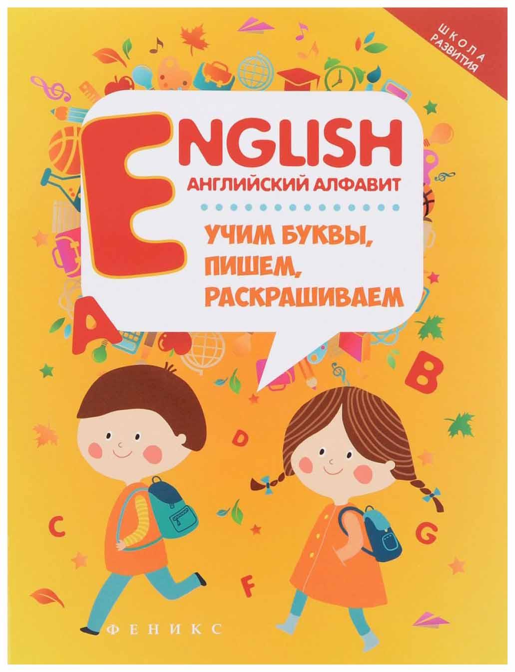 Купить Книжка English: Английский Алфавит: Учим Буквы, пишем, Раскрашиваем, Феникс, Азбуки
