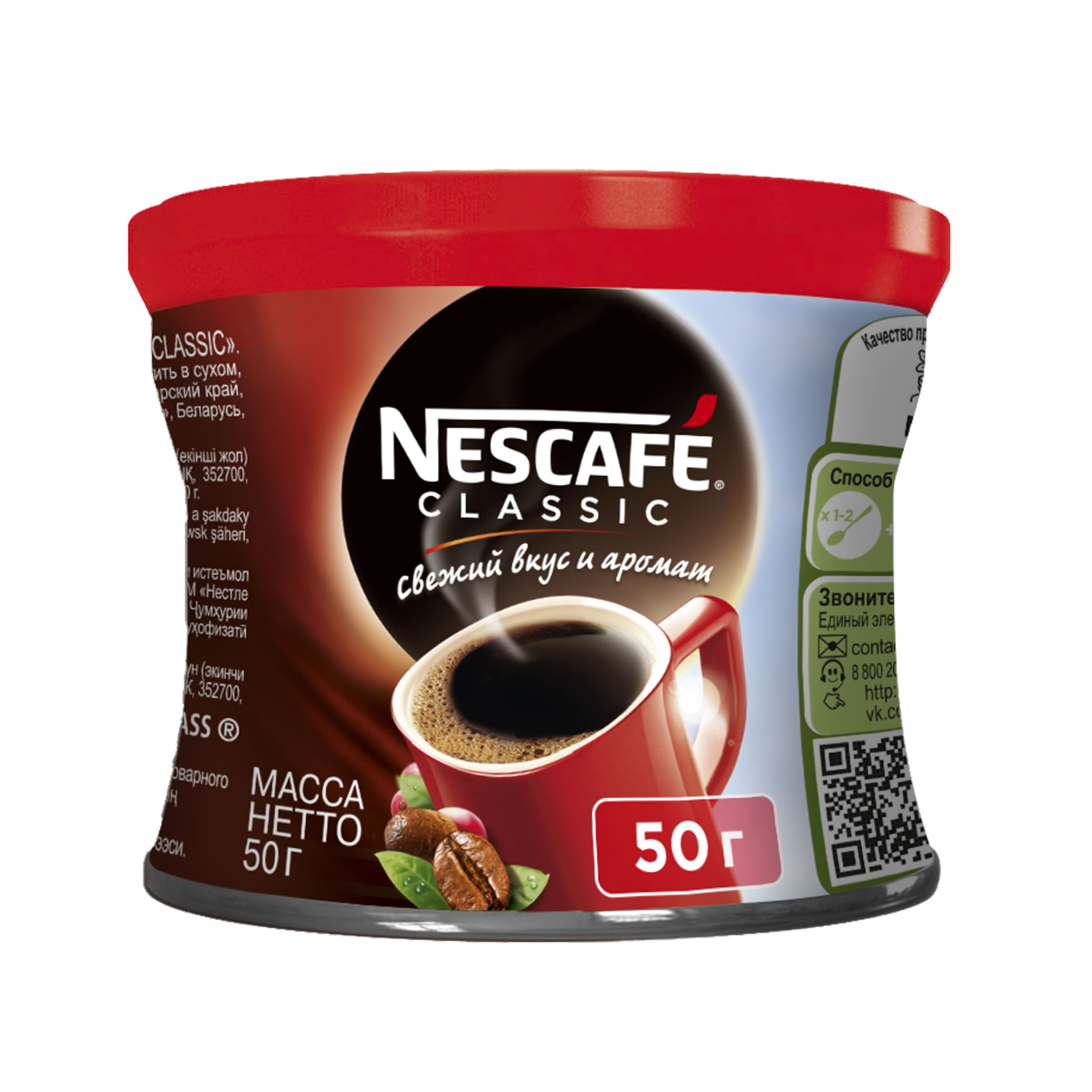Кофе растворимый Nescafe classic жестяная банка 50 г