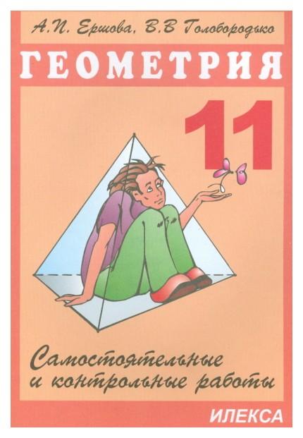 Самостоятельные и контрольные Работы по Геометри и 11 класс