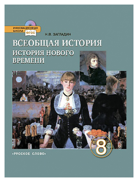 Всеобщая История 8 класс. История Нового Времени