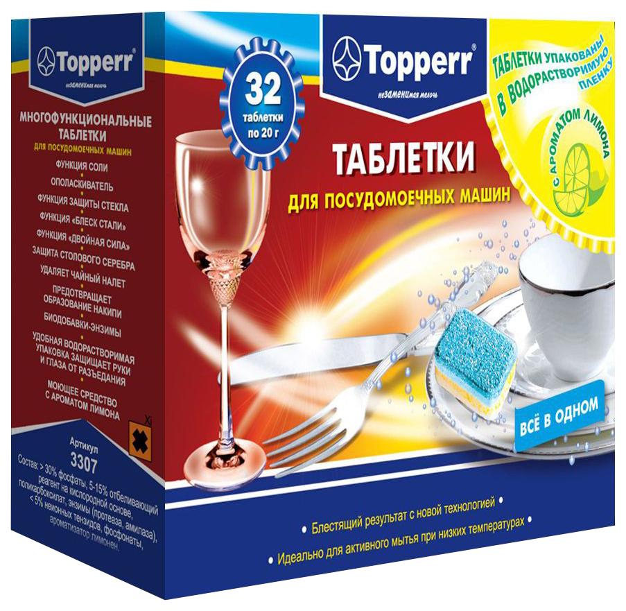 Таблетки для посудомоечной машины Topperr 32 штуки