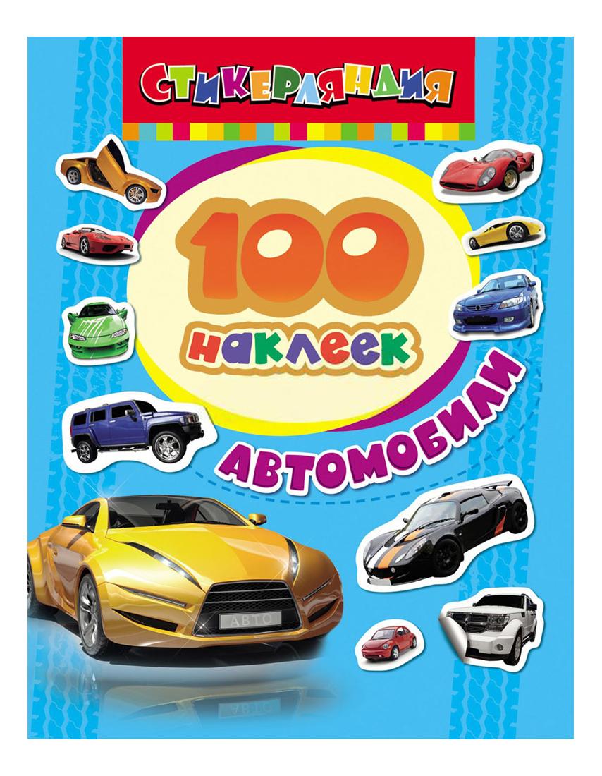 Книжка-Игрушка Росмэн Автомобили фото