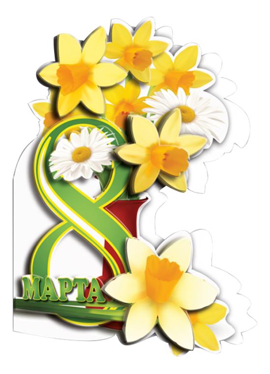 Купить Объемная открытка - Нарциссы, Аппликация из картона Vizzle Объемная открытка - Нарциссы,