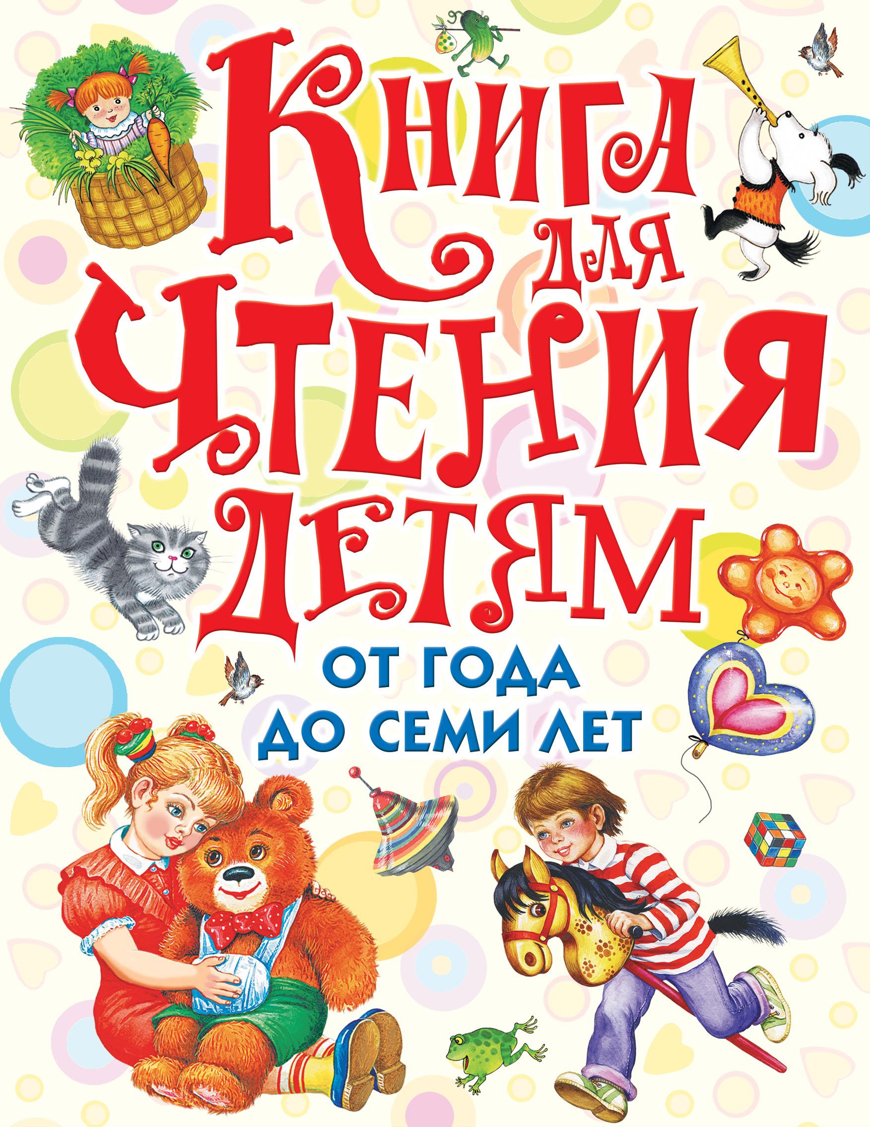 Купить Книга для Чтения Детям От Года до Семи лет, АСТ, Рассказы и повести