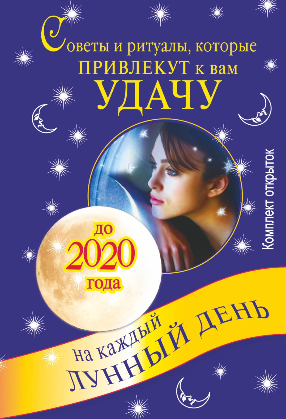 Книга Советы и Ритуалы, которые привлекут к Вам Удачу на каждый лунный День до 2020 Го